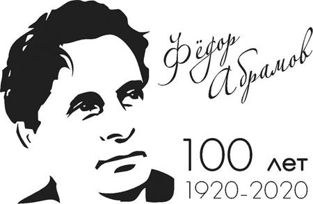 Фёдор Абрамов