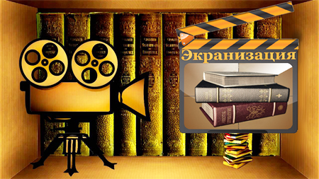 кино и литература