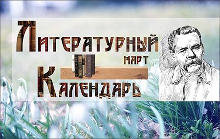 Литературный календарь Март