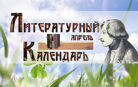 литературный календарь апрель