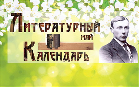 литературный календарь май