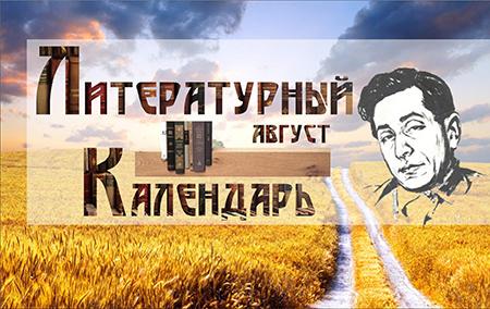 Литературный календарь. Август