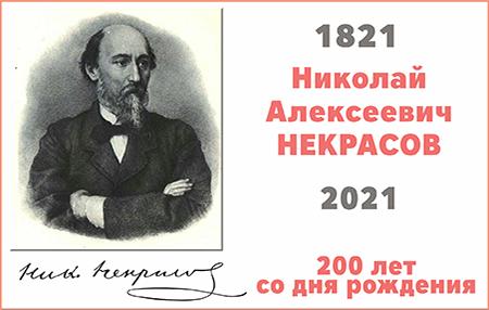 Юбилей Николая Некрасова