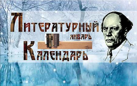 Литературный календарь Январь