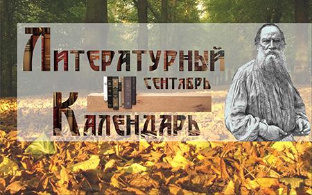 Литературный календарь Сентябрь