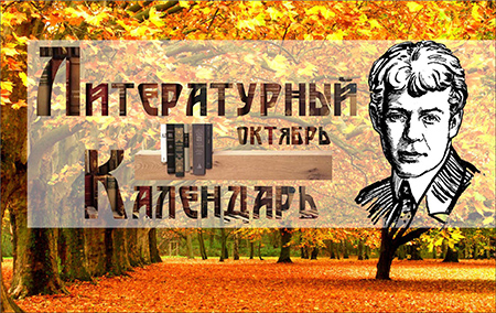 Литературный календарь Октябрь