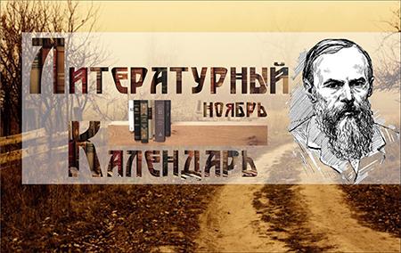 Литературный календарь Ноябрь