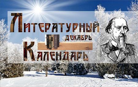 Литературный календарь Декабрь